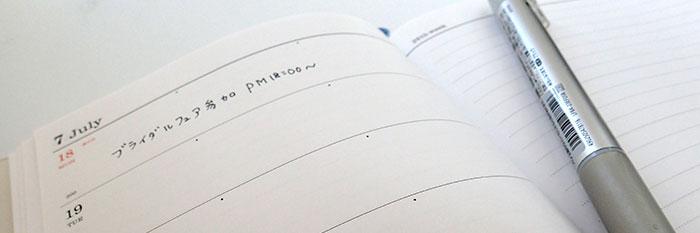 スケジュール帳の画像