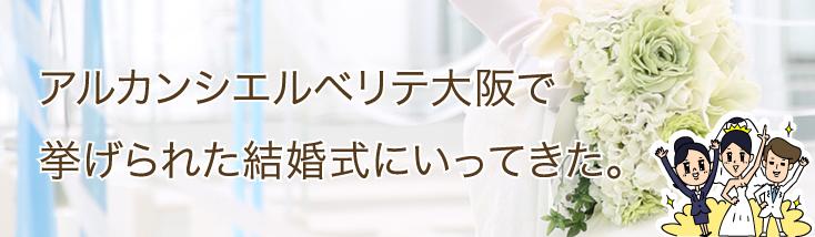 アルカンシエルベリテ大阪で挙げられた結婚式にいってきました