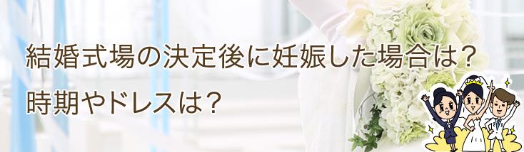 結婚式場の決定後に妊娠した場合は?時期やドレスは?