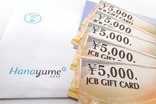 ハナユメ商品券の画像