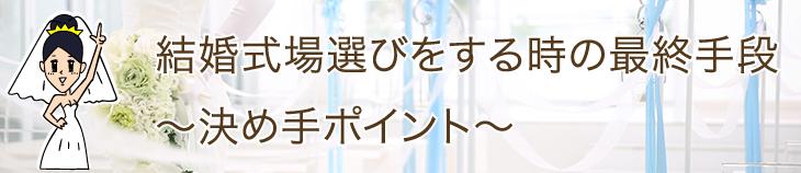 結婚式場選びをする時の最終手段!〜決め手ポイント〜
