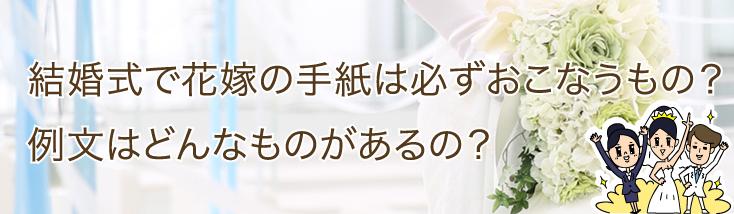 結婚式で花嫁の手紙は必ずおこなうもの?例文はどんなものがあるの?