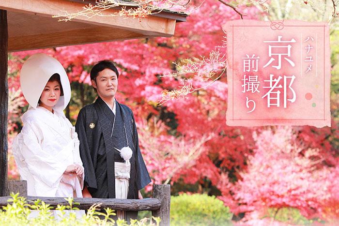 ハナユメの京都前撮りの画像