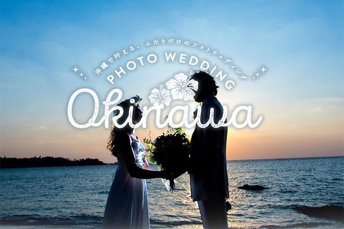ハナユメ沖縄の画像