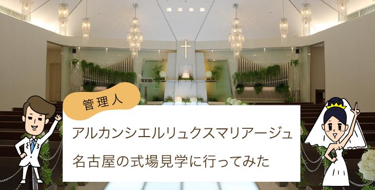アルカンシエルリュクスマリアージュ名古屋の式場見学に行ってみた
