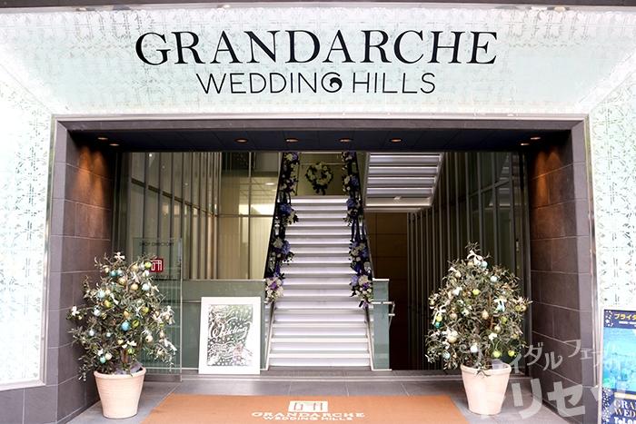 グランダルシュウエディングヒルズの式場入り口の画像