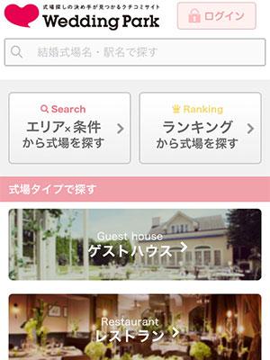 ウェディングパークアプリの画像
