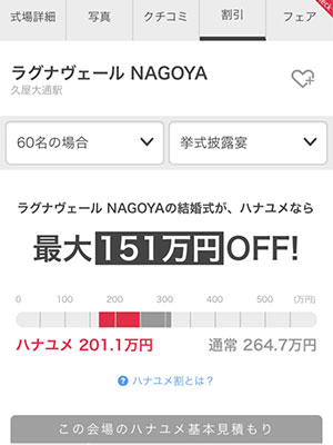 ハナユメアプリの画像