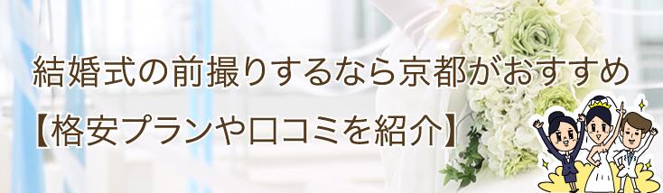 結婚式の前撮りするなら京都がおすすめ【格安プランや口コミを紹介】