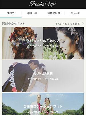 BridesUp!の画像