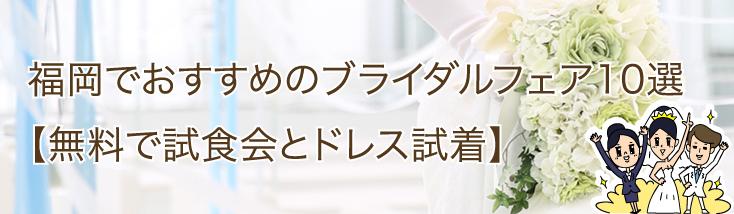 福岡でおすすめのブライダルフェア10選【無料で試食会とドレス試着】
