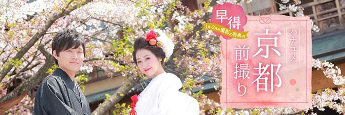 ハナユメ京都の画像