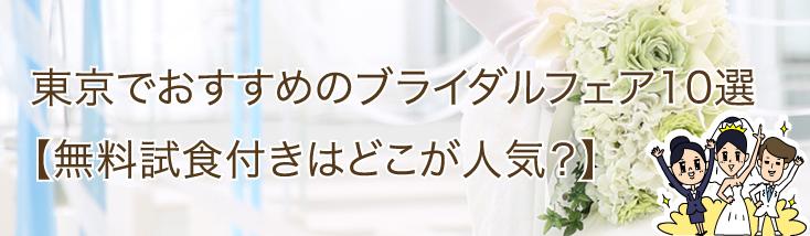 東京でおすすめのブライダルフェア10選【無料試食付きはどこが人気?】