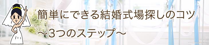簡単にできる結婚式場探しのコツ〜3つのステップ〜