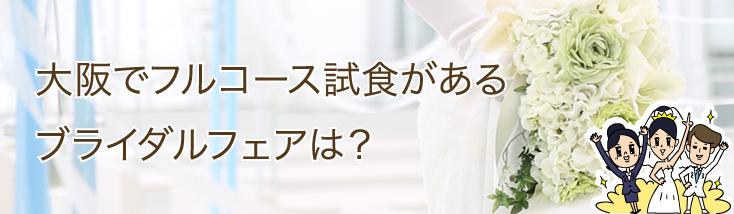 大阪でフルコース試食があるブライダルフェアは?