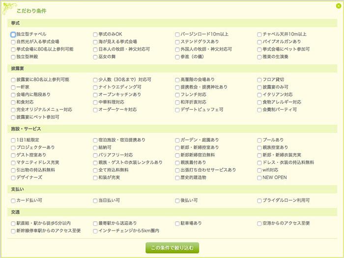 条件検索の画像