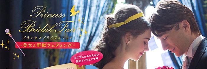 プリンセスブライダルフェアの画像
