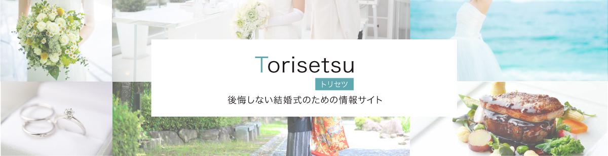 ブライダルフェアのトリセツ|後悔しない結婚式のための情報サイト
