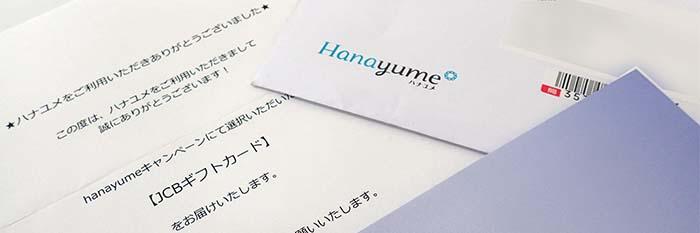 ハナユメの商品券の画像