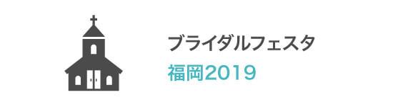 ブライダルフェスタ福岡2019