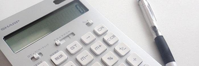 自己負担金を計算するイメージ画像