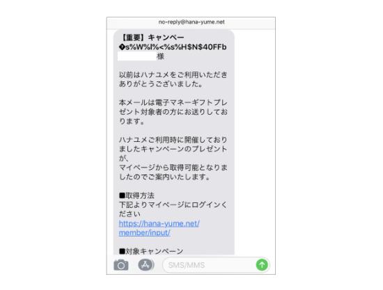 電子マネーギフト発送のお知らせメール