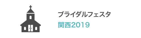ブライダルフェスタ関西2019