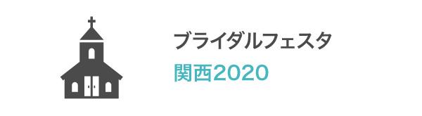 ブライダルフェスタ関西2020