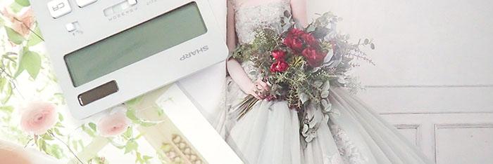 電卓とウエディングドレスのカタログ
