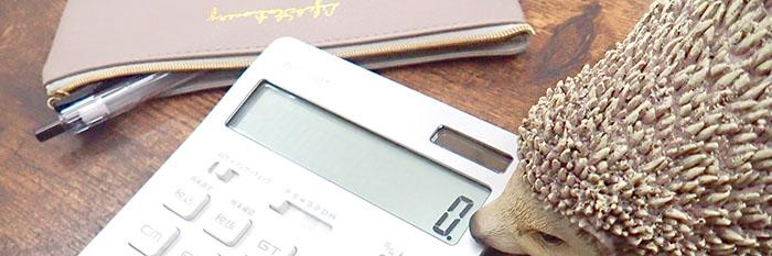 電卓とハリネズミと筆記用具
