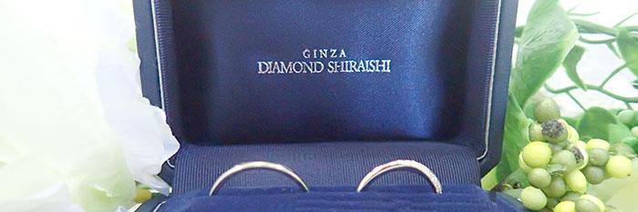 銀座ダイヤモンドシライシの結婚指輪