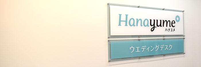 ハナユメ相談カウンターの看板