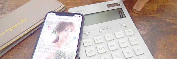 スマ婚の画面と電卓