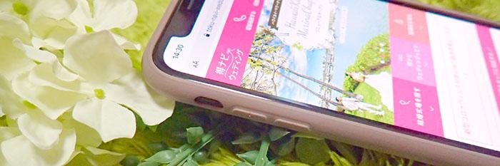 花と得ナビウェディングの画面