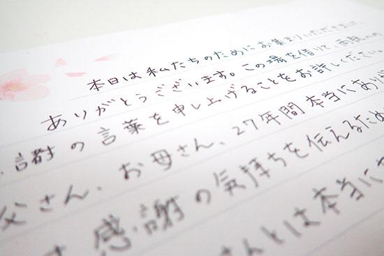 花嫁の手紙の書き出し