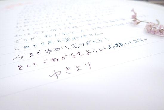 花嫁の手紙の結びの言葉