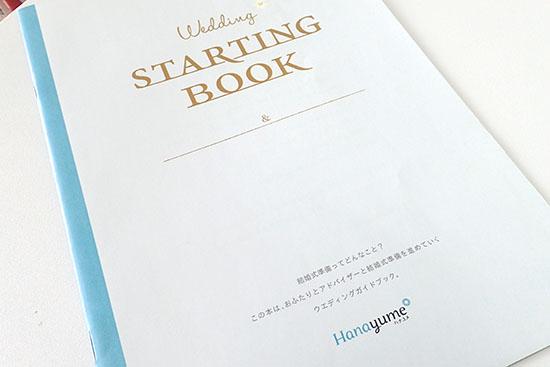 ハナユメのスターティングブック