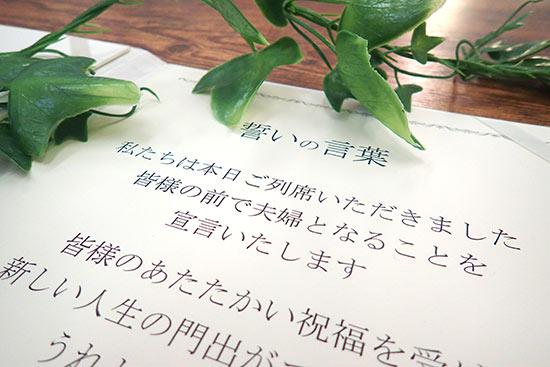 結婚式の誓約書