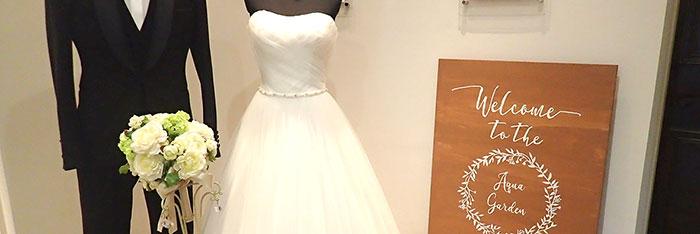 ウエディングドレスとタキシード